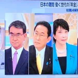 自民党総裁選【全員政治役者】別人かゴムマスク!