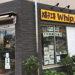 墨田区石原1  「Whip(ホイップ)」