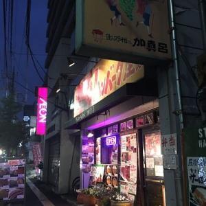 墨田区太平1 「加真呂 錦糸町店 」