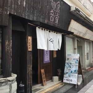 銚子市飯沼町1  「観音食堂 七兵衛」