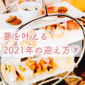夢を叶える2021年の迎え方♡