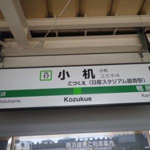 続・日本100名城訪問記 その2(小机城 2019/6/2)