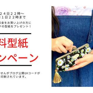 ★明日は22時からイベント販売、16.5cmタックがま口無料型紙キャンペーンです。