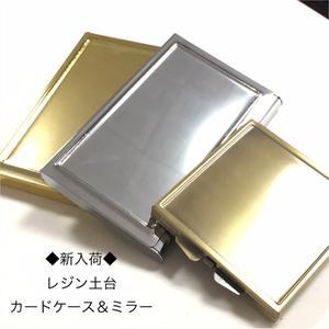 ◆新入荷◆レジン土台カードケース&ミラー