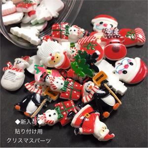 ◆新入荷◆貼り付け用クリスマスパーツ