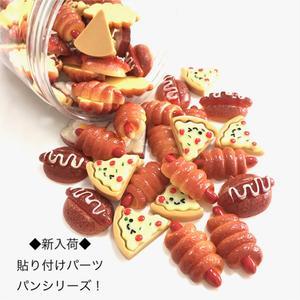 ◆新入荷◆パンの貼り付けパーツ