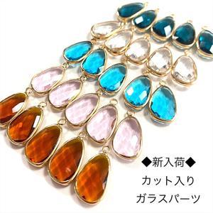 ◆新入荷◆カット入りガラスパーツ