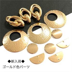 ◆新入荷◆ゴールド色パーツ