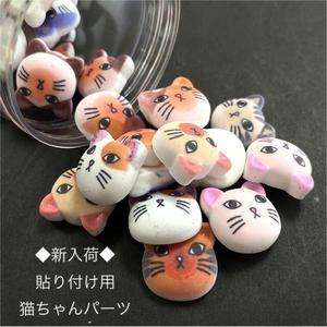 ◆新入荷◆貼り付け用猫ちゃんパーツ