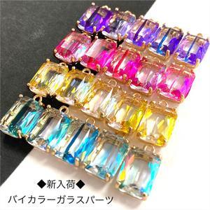 ◆新入荷◆バイカラーガラスパーツ