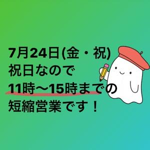 祝日もOPEN!