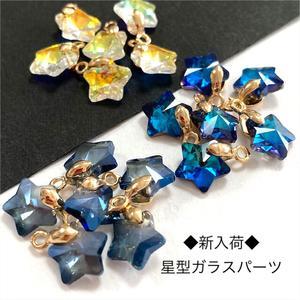 ◆新入荷◆星型ガラスパーツ