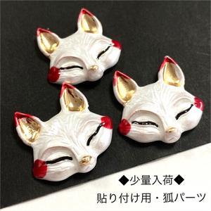 ◆少量入荷◆狐パーツ
