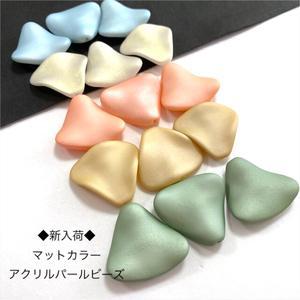 ◆新入荷◆マットカラー三角パールビーズ