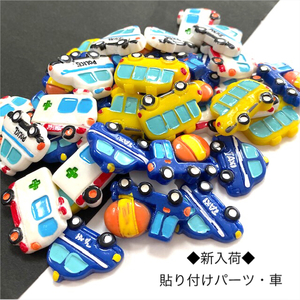 ◆新入荷◆貼り付けパーツ・車
