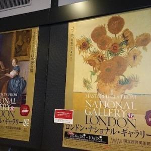 ロンドン・ナショナル・ギャラリー展&日傘