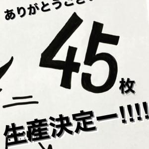 フライングFOX 45枚生産決定ーー!!
