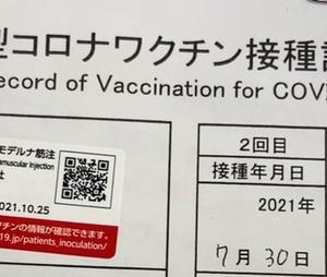 ワクチン 2回目
