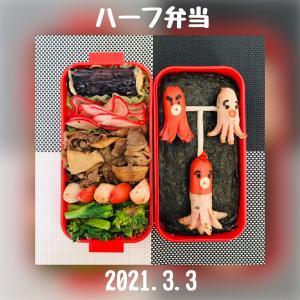 【ハーフ弁当】