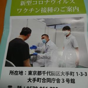 ワクチン接種2回目(東京大規模接種センター)