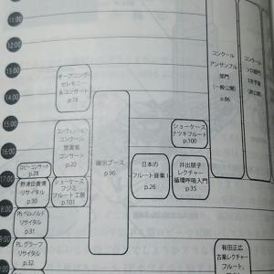 日本フルートコンヴェンション2015ふじのくに静岡☆21日☆
