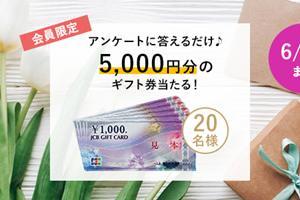 マイレピ アンケートキャンペーン!