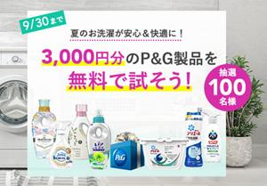P&G~!3,000円分のP&G新製品が試せる無料体験モニター!