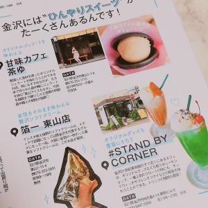 雑誌with 10月号掲載中。  アイドルなんかじゃない!  一生、一般庶民宣言。