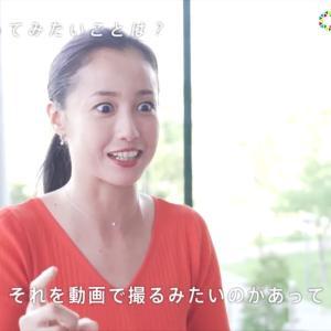 【画像】沢尻エリカさん、最新CMの顔がヤバい