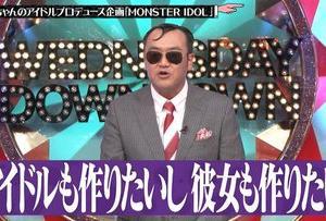 水曜日のダウンタウン 11月13日放送~MONSTER IDOL 沖縄合宿1日目①