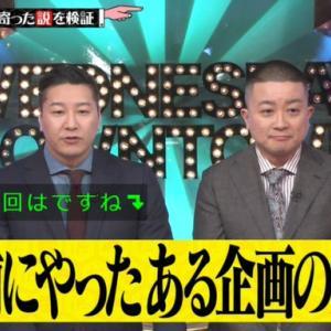 水曜日のダウンタウン 3月25日放送~下層YouTuber地獄説 第2弾、浜田雅功の説