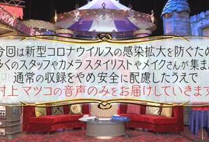 月曜から夜ふかし 4月13日放送~2時間SP 半年ぶりに桐谷さんに密着