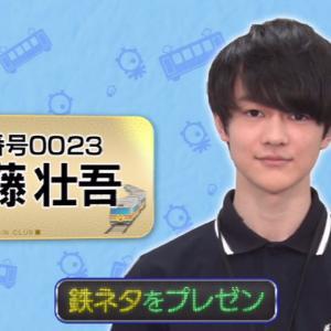 タモリ倶楽部 9月25日放送~タモリ電車クラブ持ちこみ企画 俺の鉄ネタ②