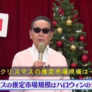 タモリ倶楽部 12月18日放送~楽器のない音楽会 聖なる夜の家電シンフォニー