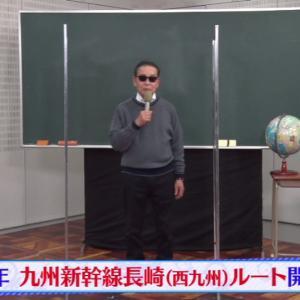 タモリ倶楽部 2月5日放送~祝!高校地理必修化記念 しいたげられた地理教師たちの逆襲