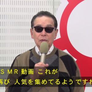 タモリ倶楽部 2月12日放送~ASMRで脳みそ絶頂! あつまれ!どうぶつの咀嚼音