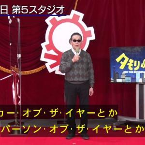 タモリ倶楽部 3月26日放送~誰も知らないオブザイヤー大集合! 今夜決定!オブザイヤー・オブザイヤー