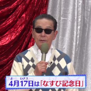 タモリ倶楽部 4月16日放送~タモリ倶楽部独占スクープ フレディ・マーキュリーは生きていた!?(大勢)