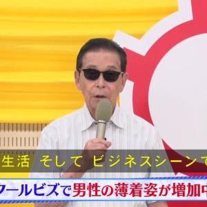 タモリ俱楽部 9月17日放送~来年の夏に今から備えろ! メンズ乳首浮きがち問題
