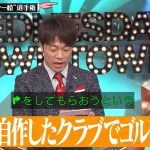 """水曜日のダウンタウン 8月21日放送~リアル""""プロゴルファー猿""""選手権"""