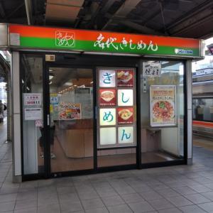 松阪と名古屋は美味いモノの宝庫なのだ