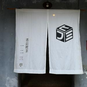 書店喫茶一二三亭(台湾旅行2019.5 高雄/台南⑭)