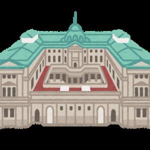 """その他マネー - 【経済】日銀、GPIF…株価は""""げた""""を履いている"""
