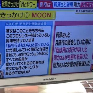 仕事年収 - 【朗報】剛力彩芽さんの別れの言葉「私は月には行けない」だった