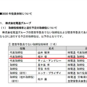 株式 - 嵐の桜井翔さん、父親が電通ナンバー2の国民的アイドルにパワーアップ