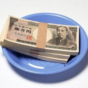 FX為替 - アーリーリタイアしたいから株の配当で生活するのに必要な額を教えてくれ!