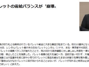 株式 - 日本パレットプールで証取委に通報案件、発行済株式5%相当の売り板が現れて消える