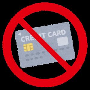 その他マネー - 【悲報】「いきなりステーキ」、いきなり「クレジットカード」NGになる