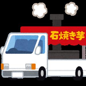 経済ニュース - 焼き芋屋の月収