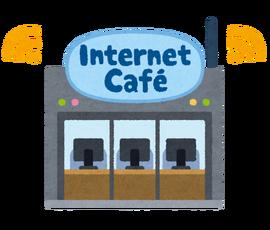 仕事年収 - 【仕事内容・生活費】いわゆるネットカフェ難民だけど質問ある?